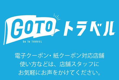 GOTOトラベル対応店舗